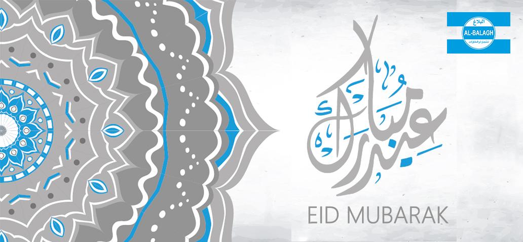 Al Eid Trading - Home | Facebook